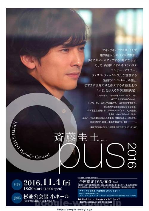 keito_opus2016