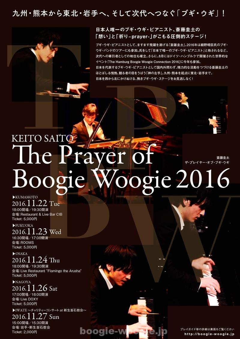 keito_tpbw2016