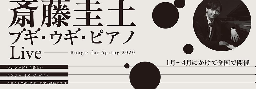 【東京・渋谷 JZ Brat】BOOGIE for SPRING 2020 in TOKYOKEITO SAITO Boogie Woogie Piano Live CodeⅡ @ JZ Brat SOUND OF TOKYO | 渋谷区 | 東京都 | 日本